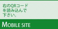 MOBILE SITE 右のQRコードを読み込んで下さい。